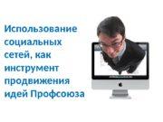 Использование социальных сетей, как инструмент продвижения идей Профсоюза