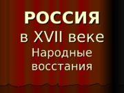 РОССИЯ в в XVII веке Народные восстания