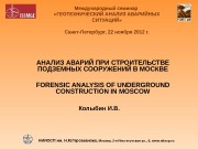 Презентация 7. Колыбин Анализ аварий при строительстве подземных сооружений в Москве