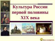 Культура России первой половины XIX века Колыганова Е.