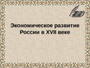 Экономическое развитие России в XVII веке  2