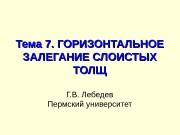 Тема 7. ГОРИЗОНТАЛЬНОЕ ЗАЛЕГАНИЕ СЛОИСТЫХ ТОЛЩ Г. В.