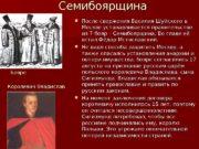 Семибоярщина  После свержения Василия Шуйского в Москве