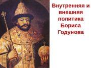 Внутренняя и внешняя политика Бориса Годунова  Итоги