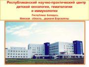 Республиканский научно-практический центр детской онкологии, гематологии и иммунологии