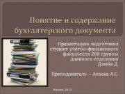 Понятие и содержание бухгалтерского документа Презентацию подготовил студент