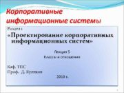 Корпоративные информационные системы Раздел 1 Проектирование корпоративных информационных