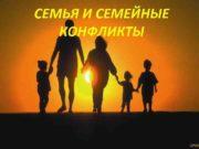 СЕМЬЯ И СЕМЕЙНЫЕ КОНФЛИКТЫ Что такое семья