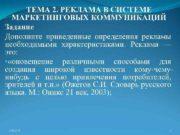 ТЕМА 2 РЕКЛАМА В СИСТЕМЕ МАРКЕТИНГОВЫХ КОММУНИКАЦИЙ Задание