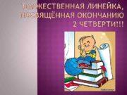 1 День толерантности 2 День матери Цель