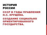 ИСТОРИЯ РОССИИ СССР В ГОДЫ ПРАВЛЕНИЯ Н С