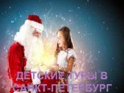 ДЕТСКИЕ ТУРЫ В САНКТ-ПЕТЕРБУРГ ЗИМНИЙ САНКТ-ПЕТЕРБУРГ 10