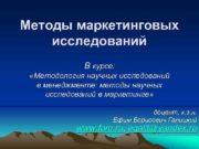 Методы маркетинговых исследований В курсе Методология научных исследований