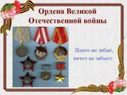 Ордена Великой Отечественной войны Никто не забыт ничто
