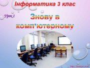 Інформатика 3 клас Урок 1 http leontyev at