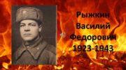 Рыжкин Василий Федорович 1923 -1943 Мать
