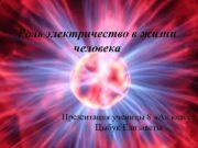 Роль электричество в жизни человека Презентация ученицы 8