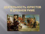 ДЕЯТЕЛЬНОСТЬ ЮРИСТОВ В ДРЕВНЕМ РИМЕ Жреческие коллегии