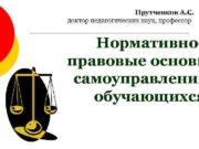 Прутченков А С доктор педагогических наук профессор
