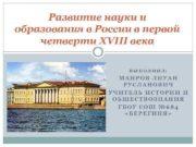 Развитие науки и образования в России в первой