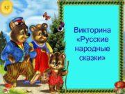Викторина Русские народные сказки Правила игры Отгадайте