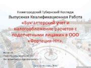 Нижегородский Губернский Колледж Выпускная Квалификационная Работа Бухгалтерский учет