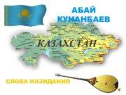 АБАЙ КУНАНБАЕВ СЛОВА НАЗИДАНИЯ Абай Ибрагим Кунанбаев