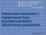 Всякое настоящее образование добывается только путем самообразования Николай