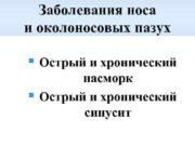 Заболевания носа и околоносовых пазух Острый и