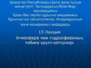 Қазақстан Республикасы Білім және ғылым министрлігі Халықаралық білім