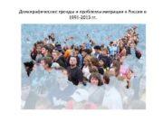 Демографические тренды и проблемы миграции в России в