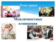 Тема урока Межличностные отношения Цель урока Узнать