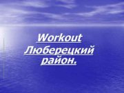 Workout Люберецкий район Мы любим