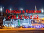 Погода в Казани с 26 11 по 2