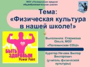 МОУ Половинская средняя общеобразовательная школа Тема Физическая культура
