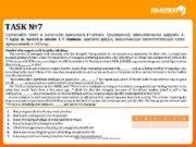 TASK 7 Прочитайте текст и заполните пропуски