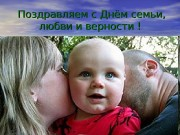 Поздравляем с Днём семьи,  любви и верности