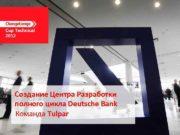 Создание Центра Разработки полного цикла Deutsche Bank Команда