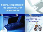 Компьютеромания не виртуальная реальность Психолог Григорян Ануш Ваниковна