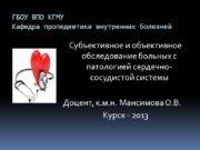 ГБОУ ВПО КГМУ Кафедра пропедевтики внутренних болезней Субъективное