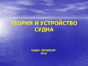 ТЕОРИЯ И УСТРОЙСТВО СУДНА САНКТ- ПЕТЕРБУРГ 2016