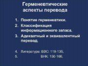 Герменевтические аспекты перевода 1 Понятие герменевтики 2 Классификация