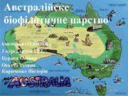 Австралійске біофілотичне царство Виконали студентки 1 курсу групи