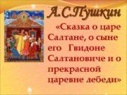 А С Пушкин Сказка о царе Салтане о