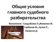 Общие условия главного судебного разбирательства Выполнили Сандыбаева