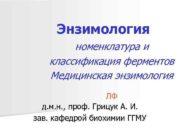 Энзимология номенклатура и классификация ферментов Медицинская энзимология ЛФ