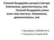 Сілекей бездерінің қатерсіз ісіктері Клиникасы диагностикасы емі Сілекей