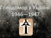 Голодомор в Україні 1946 1947 Третій голодомор