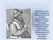 ВАСИЛИЙ III 1505 1533 гг