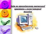 Звіт по проходженню навчальної практики з комп ютерної техніки